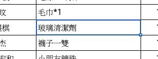 螢幕快照 2019-01-11 下午10.29.37.png