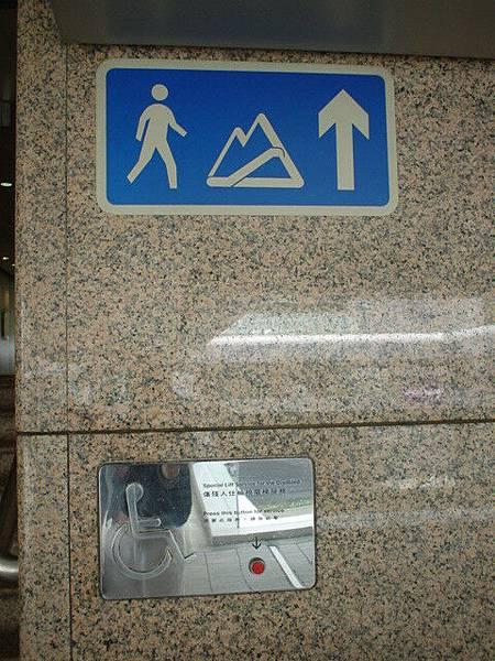 這是手扶梯上山的標誌