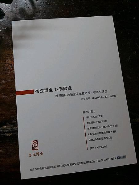 IMG-20121205-WA0006