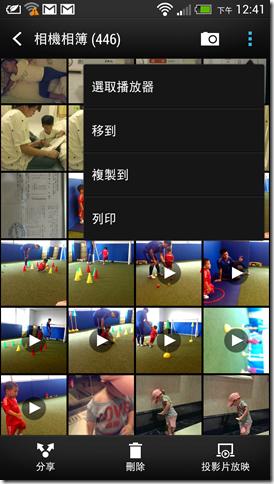 Screenshot_2013-07-13-12-41-09
