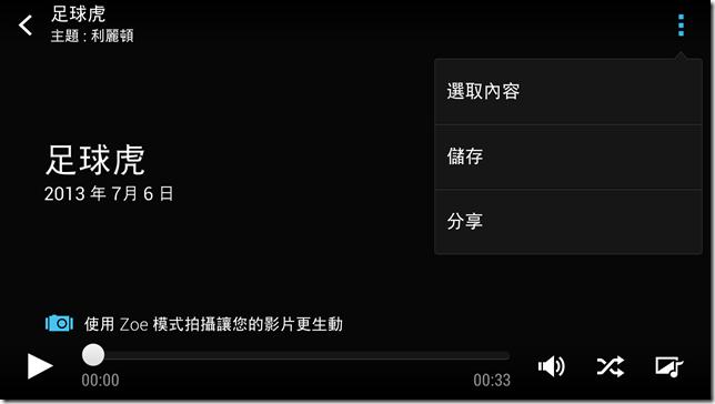 Screenshot_2013-07-13-13-13-28