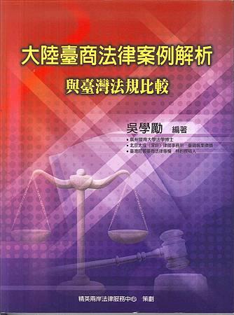 大陸台商法律案例解析.JPG
