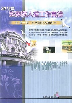 2012監察院人權工作實錄1.jpg
