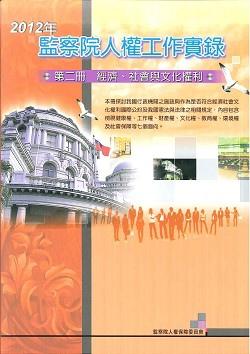 2012監察院人權工作實錄2.jpg