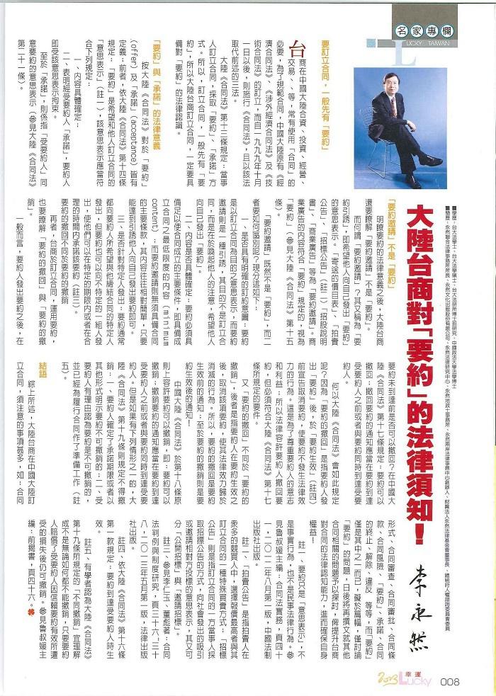 幸運雜誌10212(小).jpg