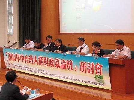 中華人權協會中台灣論壇
