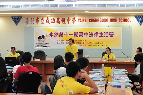 李永然律師出席「永然第十一期高中法律生活營」