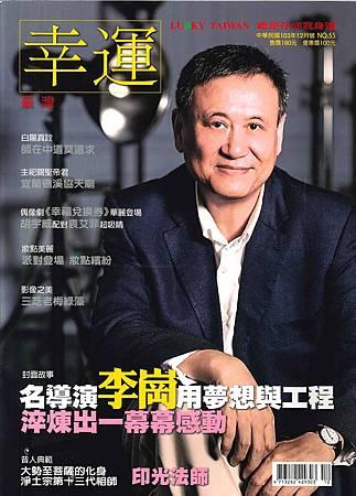幸運雜誌10312-1.jpg