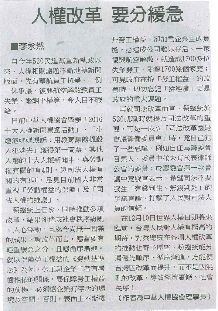 中國時報.jpg