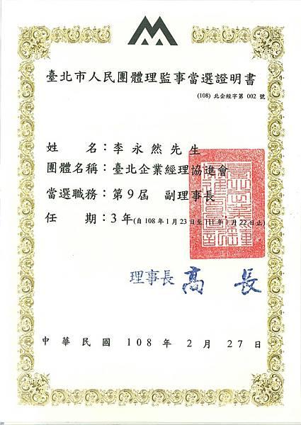 台北企經協會副理事長證書.jpg