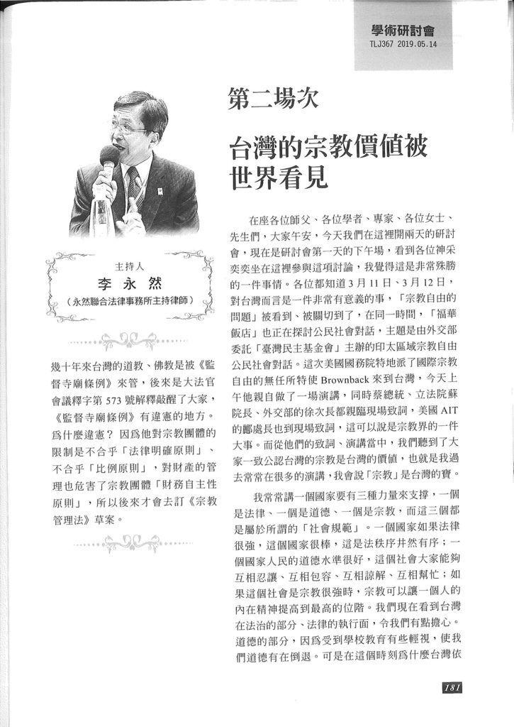 第二場次 台灣的宗教價值被世界看見_頁面_1.jpg
