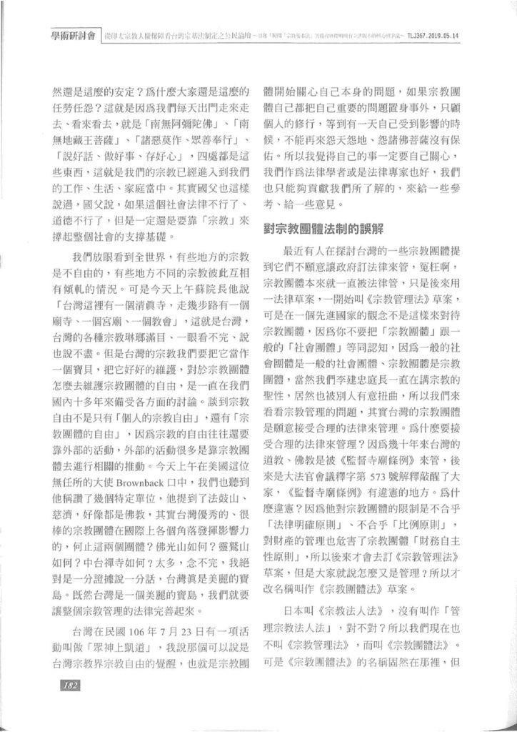 第二場次 台灣的宗教價值被世界看見_頁面_2.jpg