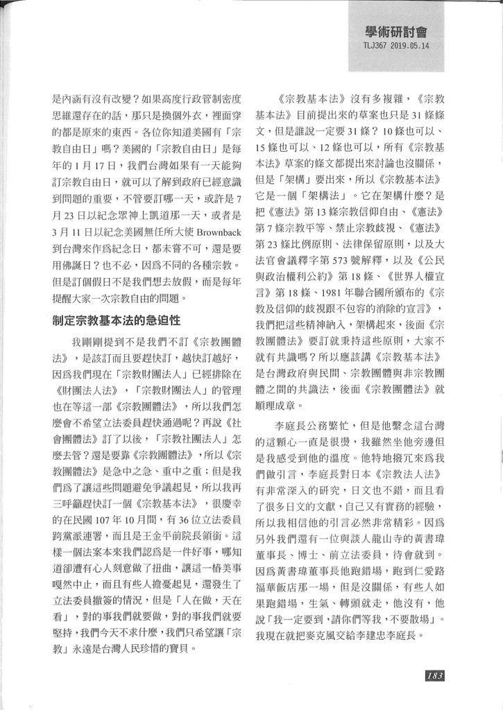 第二場次 台灣的宗教價值被世界看見_頁面_3.jpg