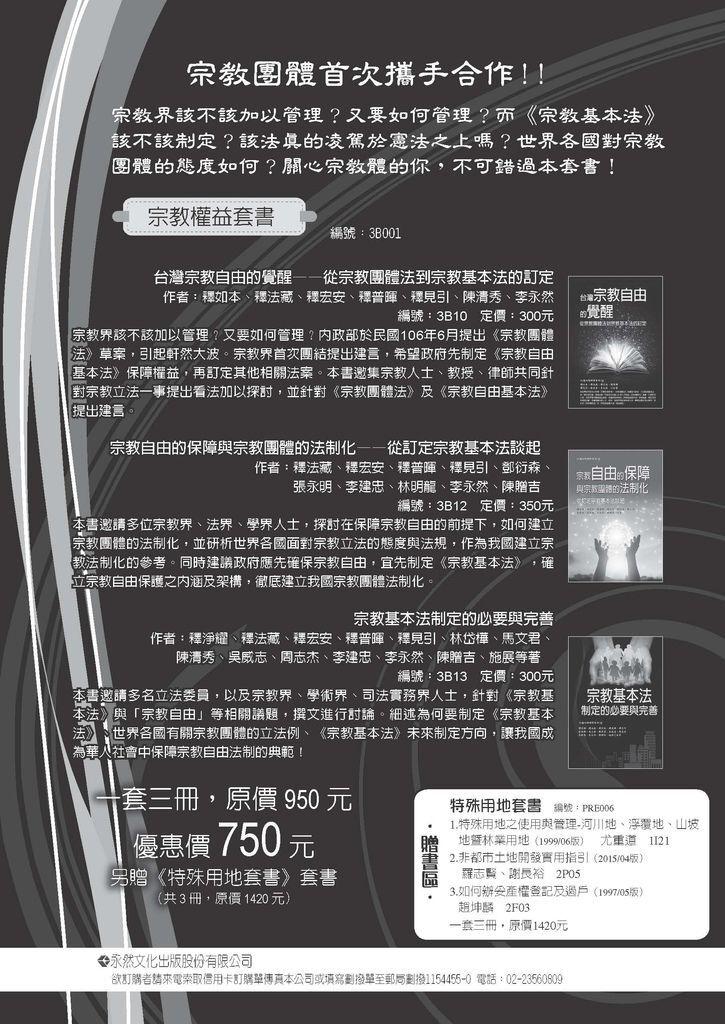 第二場次 台灣的宗教價值被世界看見_頁面_4.jpg
