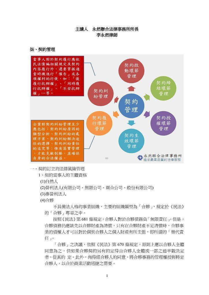 補充講義(柒、契約管理)_頁面_1.jpg