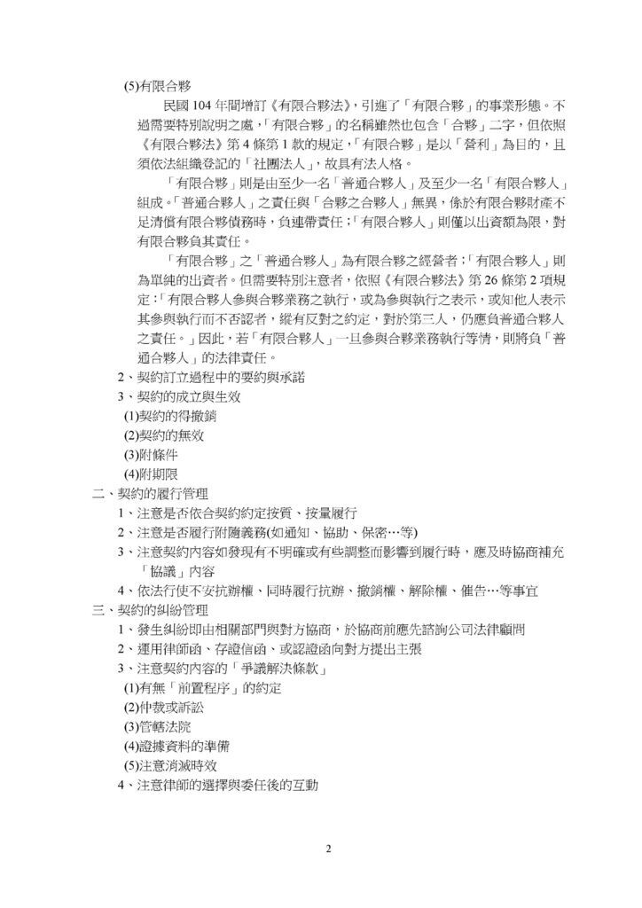 補充講義(柒、契約管理)_頁面_2.jpg