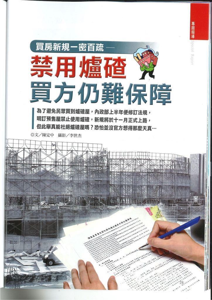 住展雜誌2019年8月5日第447期-預售屋禁用爐碴,買方仍難保障_頁面_2.jpg