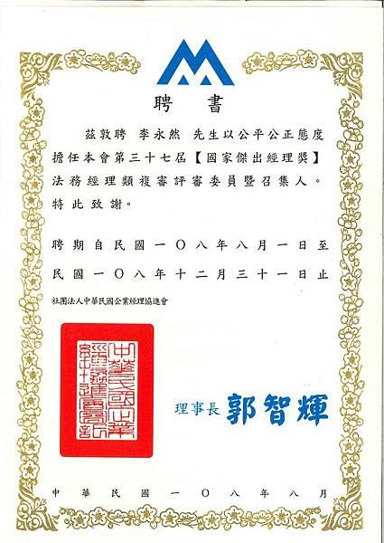 社團法人中華民國企業經理協進會--聘書.jpg