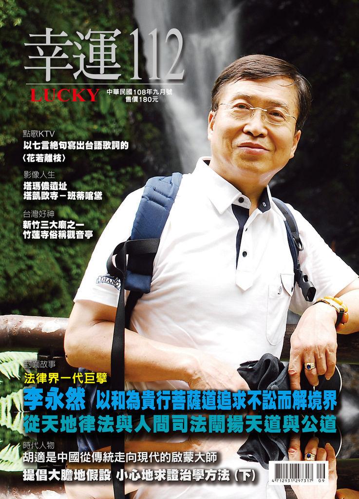 幸運雜誌112封面.jpg