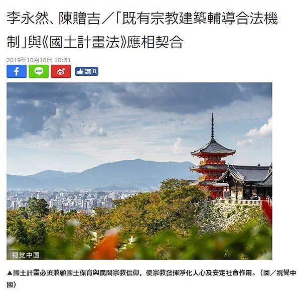 東森雲論.jpg
