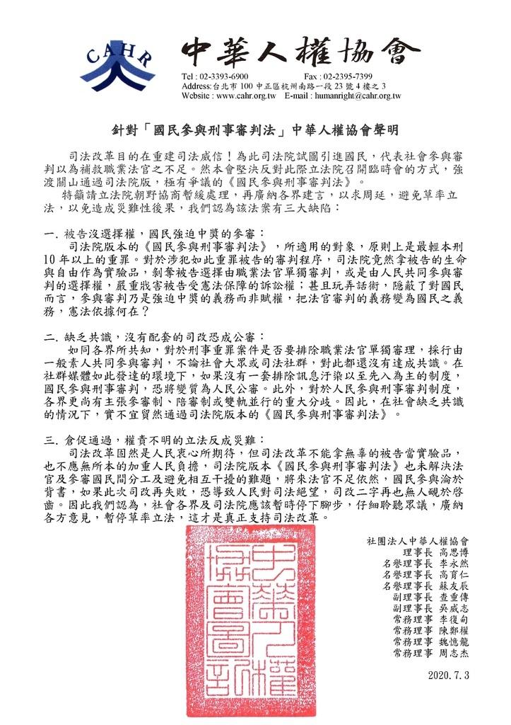 針對人民參與審判制度之司法改革聲明1090703.jpg