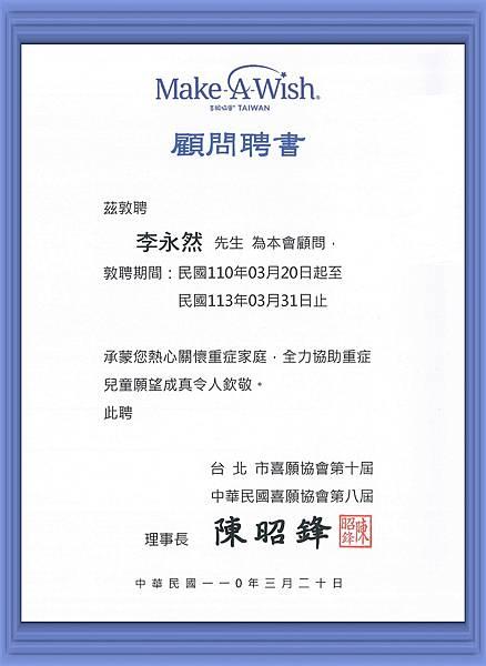 2021-2024喜願協會顧問-1.jpg