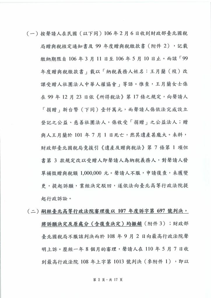 20210804釋憲聲請書王月蘭女士贈與稅案_頁面_02.jpg