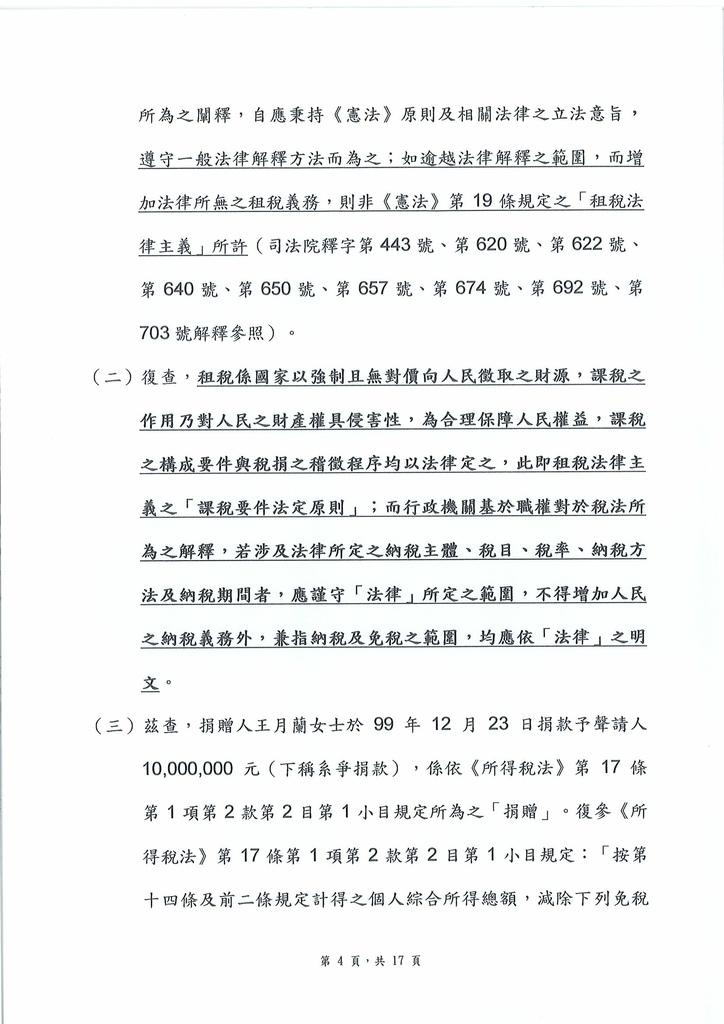 20210804釋憲聲請書王月蘭女士贈與稅案_頁面_04.jpg