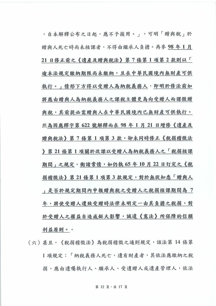 20210804釋憲聲請書王月蘭女士贈與稅案_頁面_12.jpg