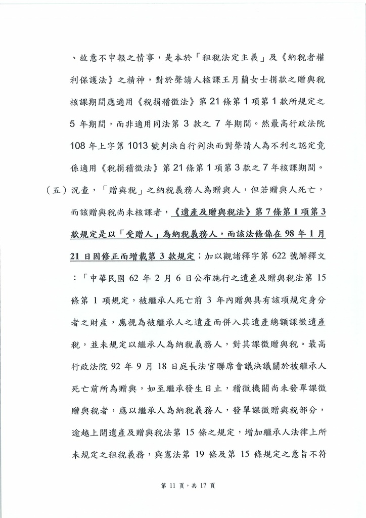 20210804釋憲聲請書王月蘭女士贈與稅案_頁面_11.jpg