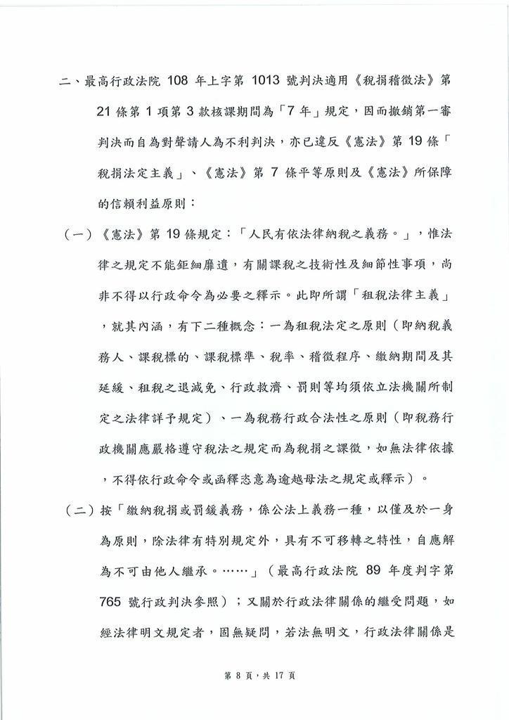 20210804釋憲聲請書王月蘭女士贈與稅案_頁面_08.jpg