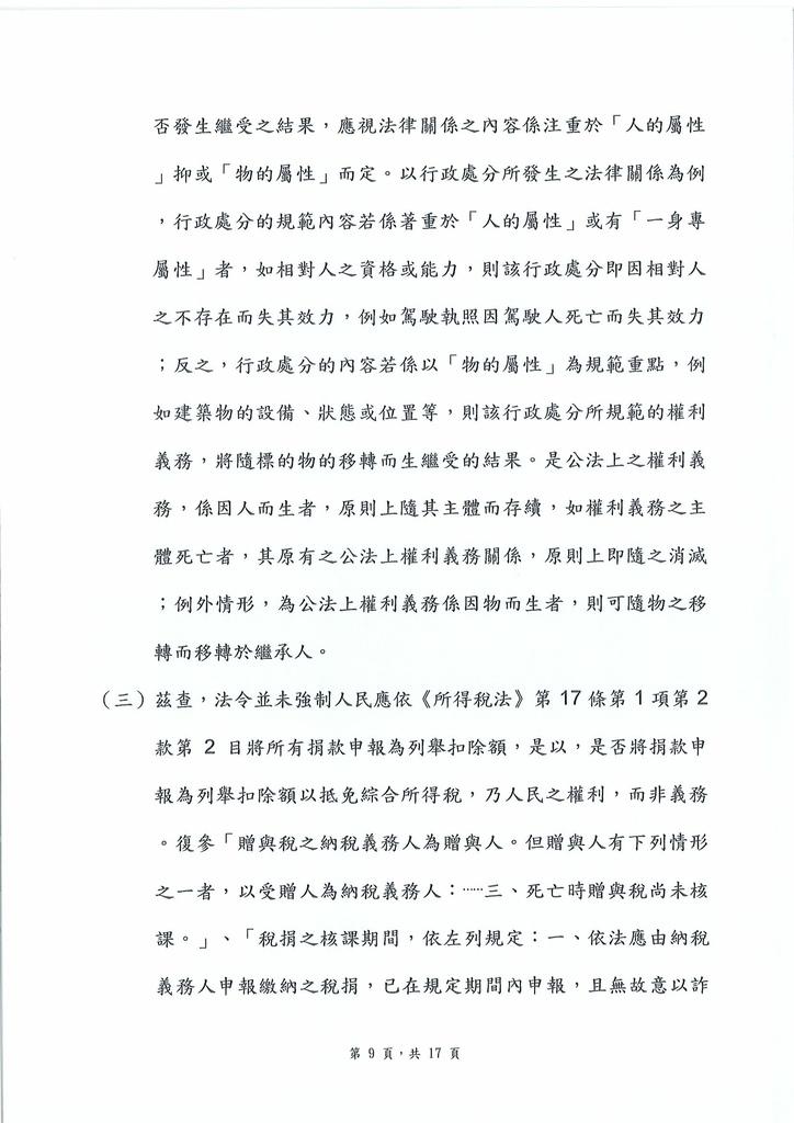 20210804釋憲聲請書王月蘭女士贈與稅案_頁面_09.jpg