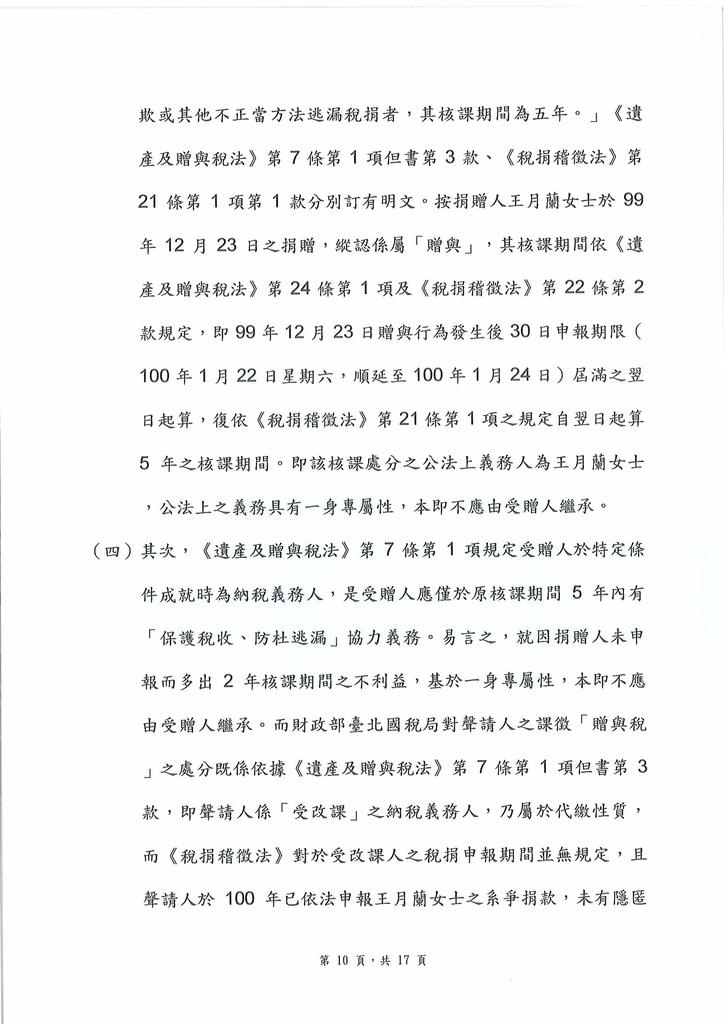 20210804釋憲聲請書王月蘭女士贈與稅案_頁面_10.jpg