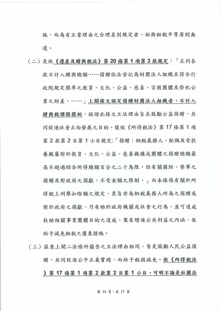 20210804釋憲聲請書王月蘭女士贈與稅案_頁面_14.jpg