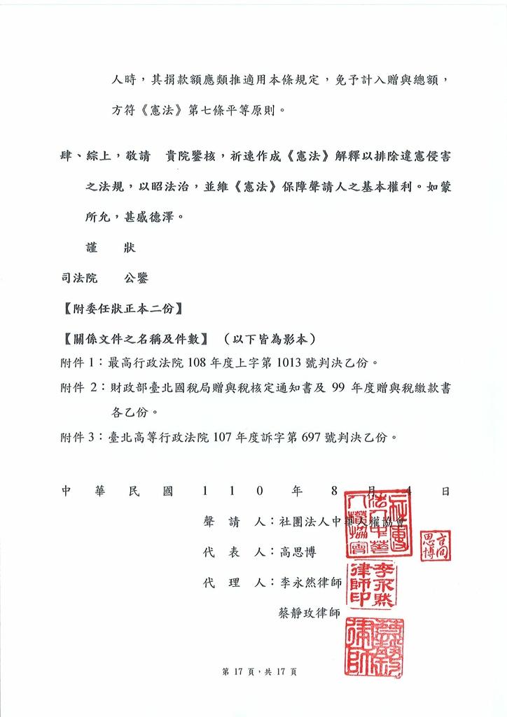 20210804釋憲聲請書王月蘭女士贈與稅案_頁面_17.jpg