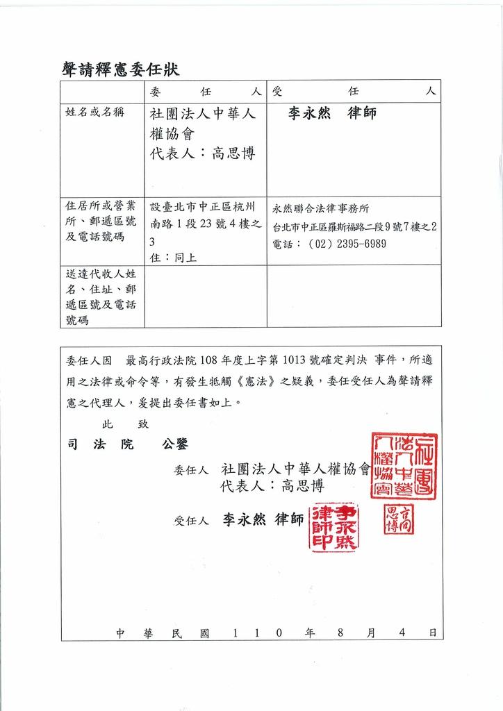 20210804釋憲聲請書王月蘭女士贈與稅案_頁面_18.jpg