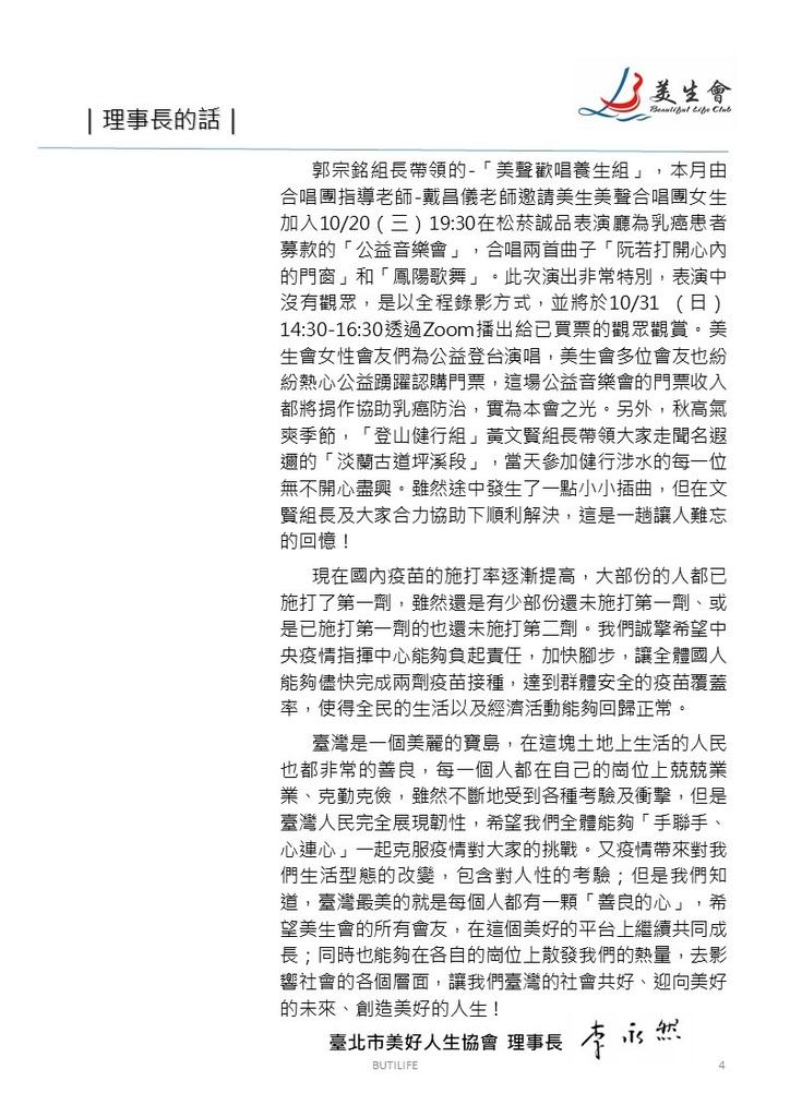 10月會刊理事長的話2.jpg