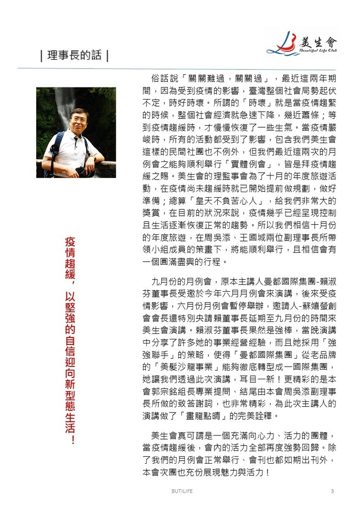 10月會刊理事長的話1.jpg