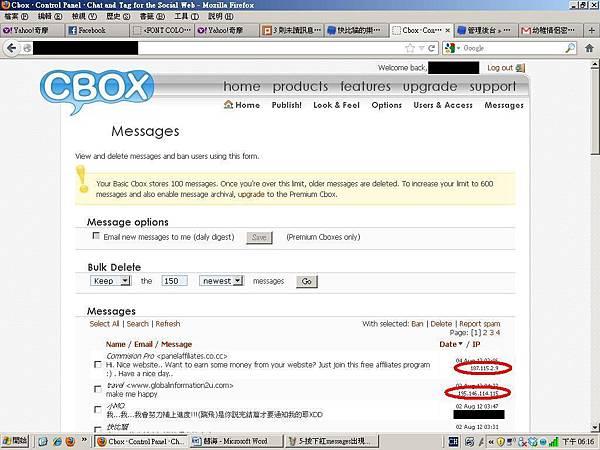 6-跳出message畫面可看到每個人的IP