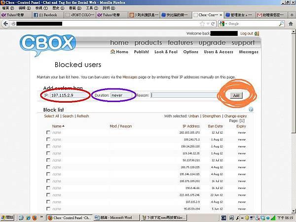 8-跳入block頁面, 於紅圈處輸入你要block的IP再於紫圈處填上時間再按下橘色add按鈕