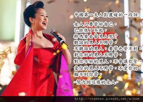 中國第一夫人彭麗媛教妳如何做個幸福女人