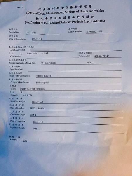 大沙公螃蟹檢疫報告