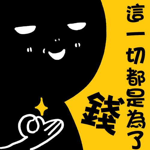 Happy online-德州撲克-女孩-Kuso心情小語-20110218-這一切都是為了....jpg