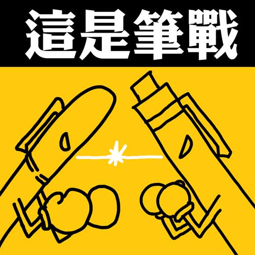 Happy online-德州撲克-女孩-Kuso心情小語-20110303-你一言我一語...jpg