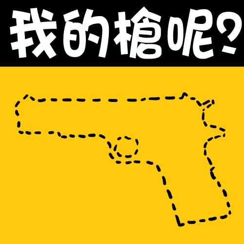 Happy online-德州撲克-女孩-Kuso心情小語-20110223-來人阿!.jpg
