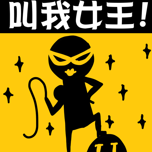 Happy online-德州撲克-女孩-Kuso心情小語-20110308-傲嬌的升級版!.jpg