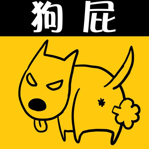 Happy online-德州撲克-女孩-Kuso心情小語-20110307-我聽你在狗屁!.jpg