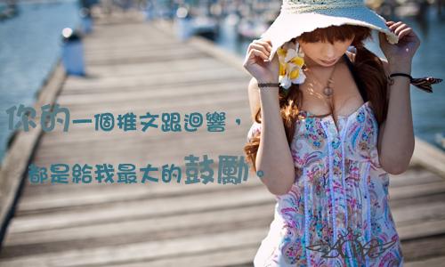 happy online-德州撲克-女孩-20110215-推圖.jpg