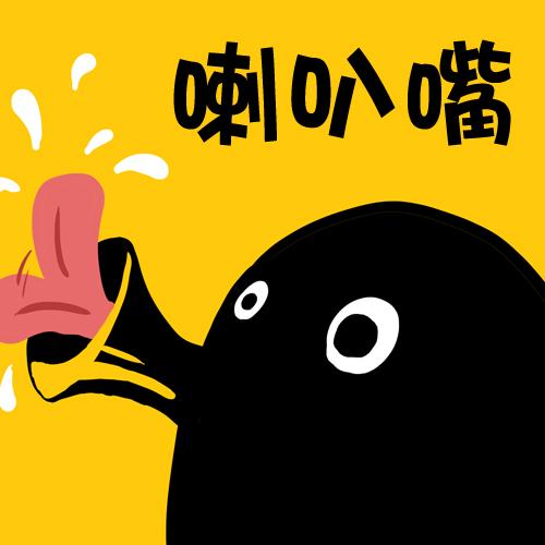Happy online-德州撲克-女孩-Kuso心情小語-20110221-說夠了沒.jpg