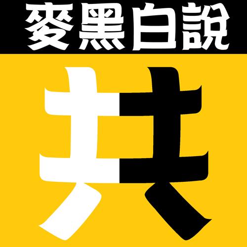 Happy online-德州撲克-女孩-Kuso心情小語-20110225-吼~麥黑白共啦!.jpg